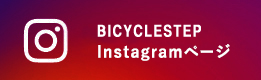 BICYCLESTEP instagramページ