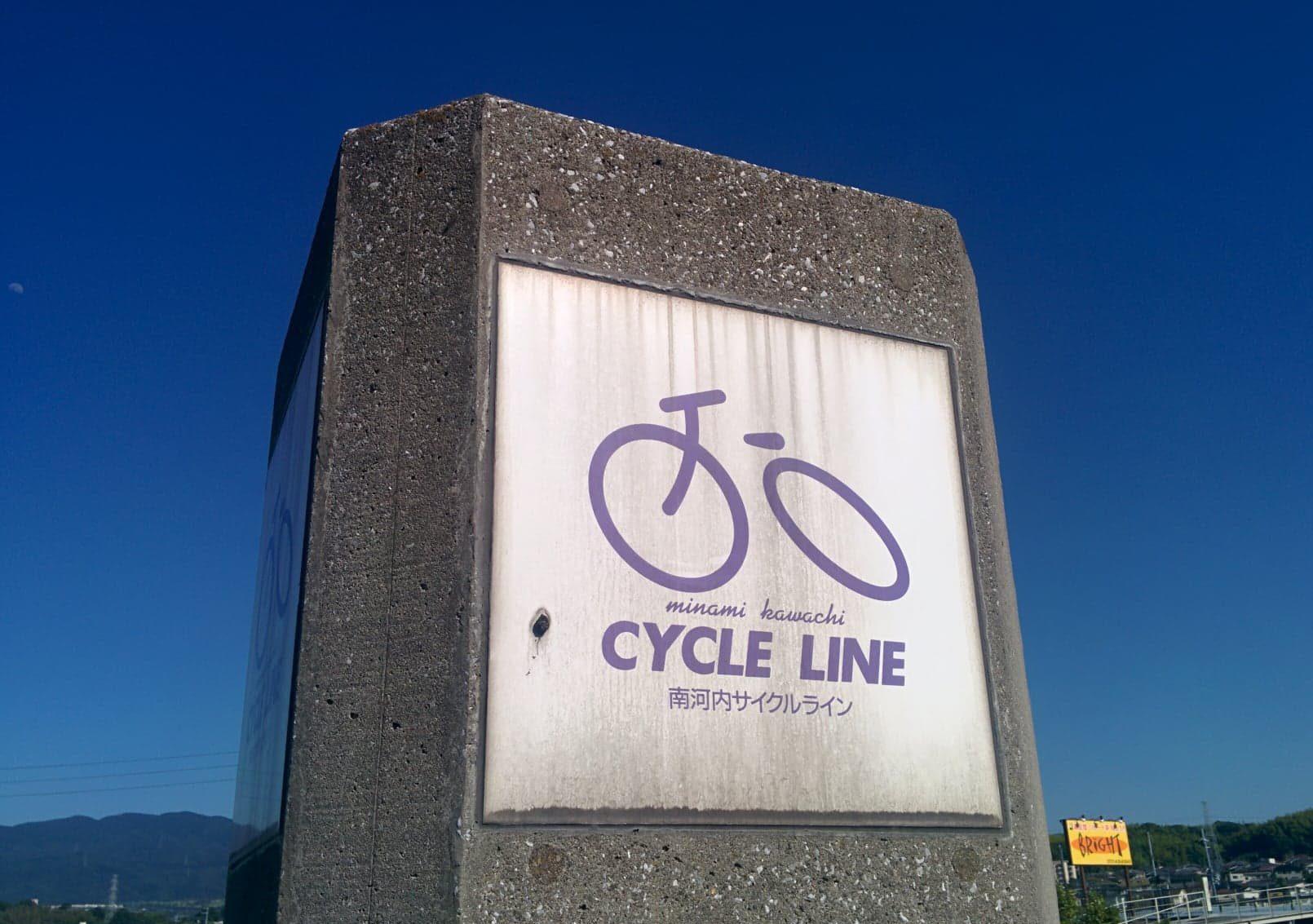 南河内サイクルラインを走ろう!