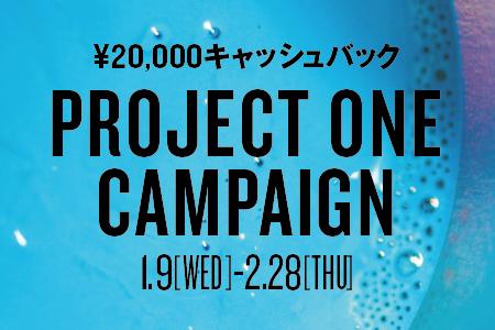プロジェクトワン2万円キャッシュバック&フィッティング無料キャンペーン!
