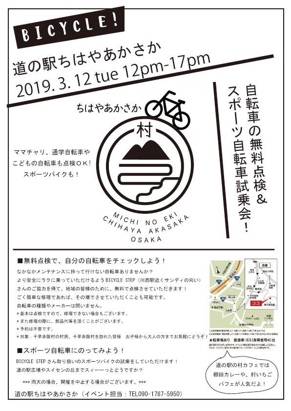 明日12日(火)定休日に、道の駅ちはやあかさかにて無料点検会を実施致します!