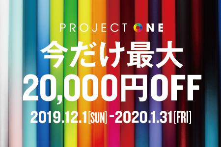 【キャンペーン】Project Oneで自分だけのカスタムオーダーバイクをGetしよう!