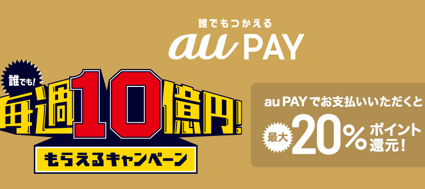 最大20%還元 au PAY スタートします!! ※定休日でも予約可能
