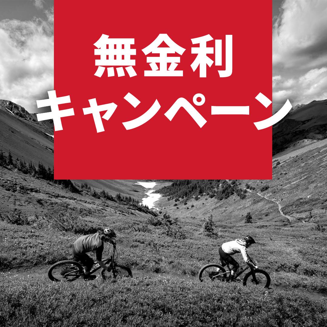 TREK 無金利キャンペーンスタート!! 4/16(木)~6/30(日)