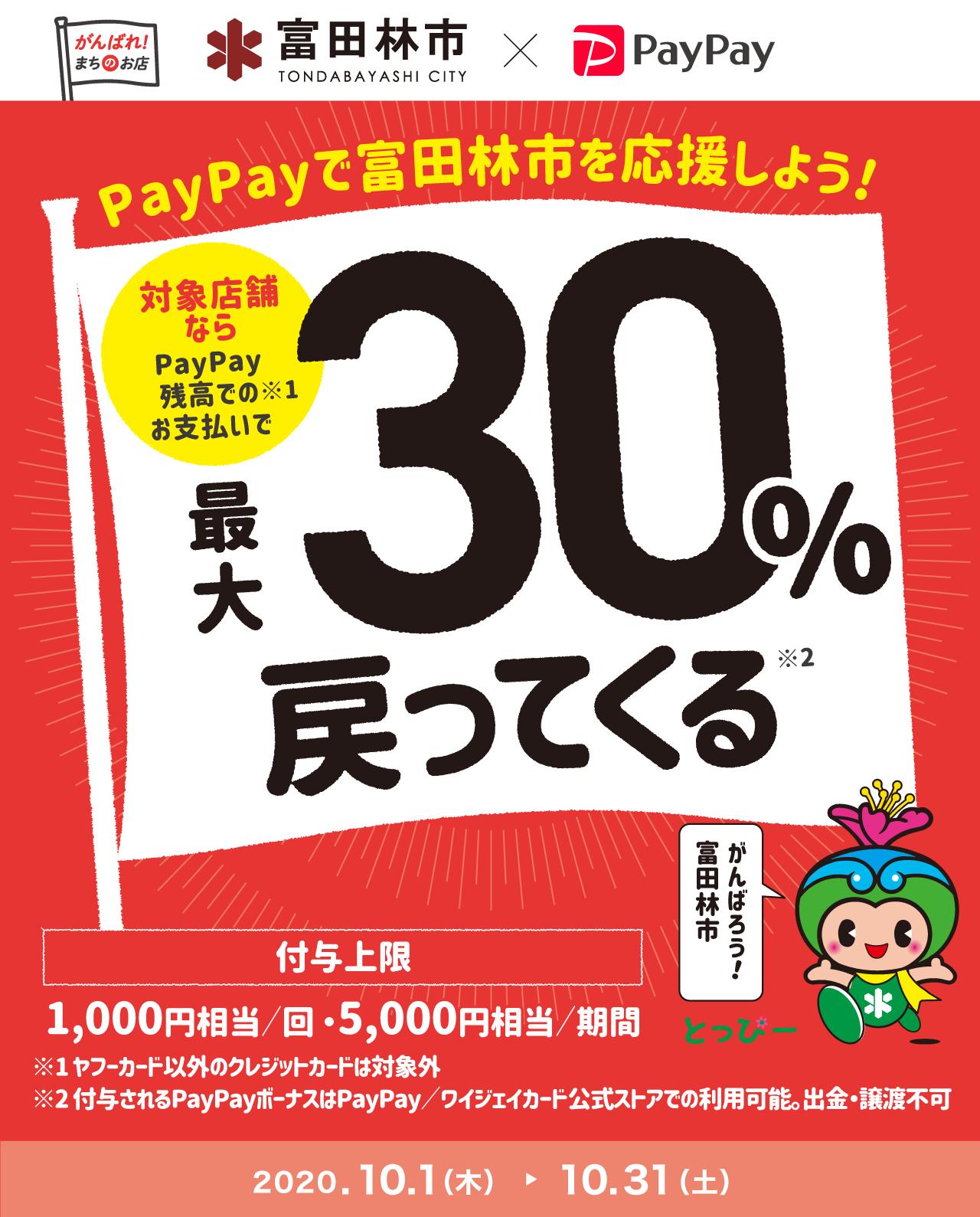 【最大30%還元!】富田林×PayPayのキャンペーン中!!