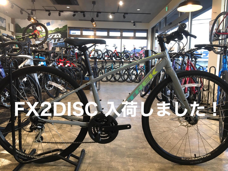 人気のクロスバイク FX2 DISC が大量入荷! FX3も間もなく入荷です