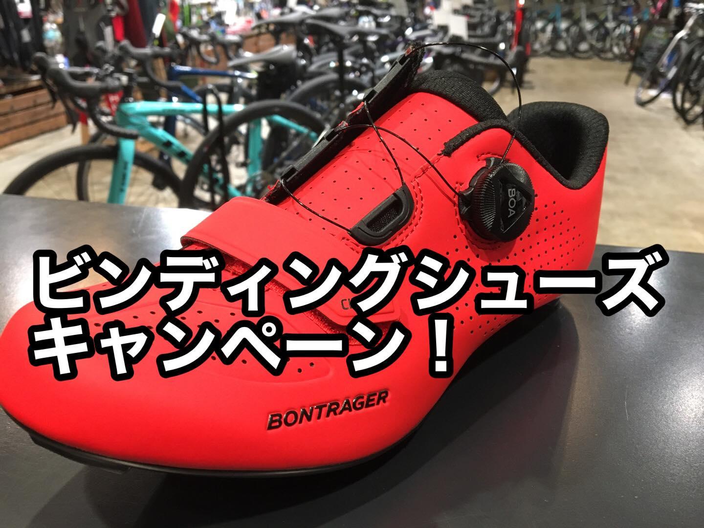 【初心者必見!】ロードバイクビンディングシューズ スタートキャンペーン!!
