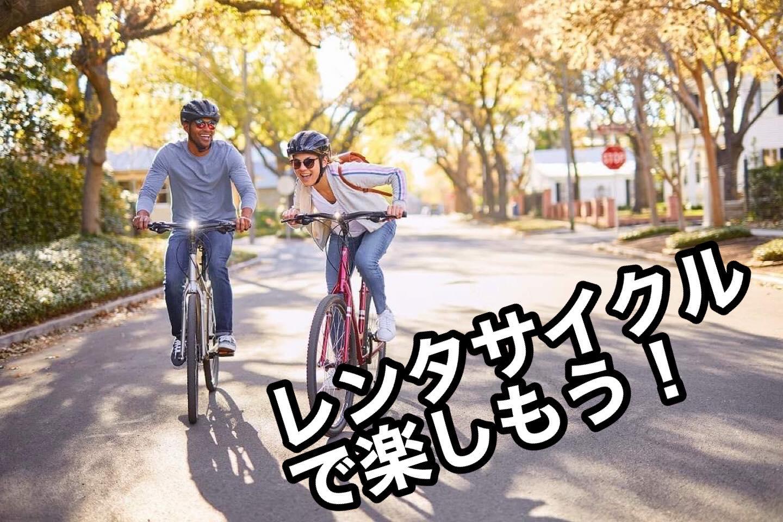 レンタサイクルサービスが大人気!~初心者でも気軽に始められるロードバイク・クロスバイク・マウンテンバイク・キッズバイク