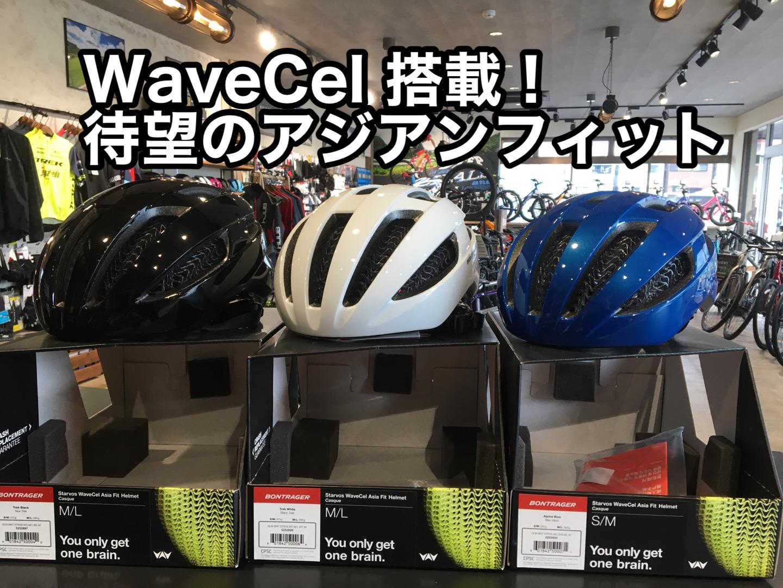 Starvos WaveCel Asia Fit が登場!! 待望のアジアンフィットで価格もリーズナブルに