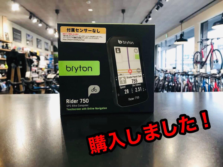 Bryton(ブライトン) Rider750を実際に購入して使ってみた! ~ロードバイク初心者必見!~