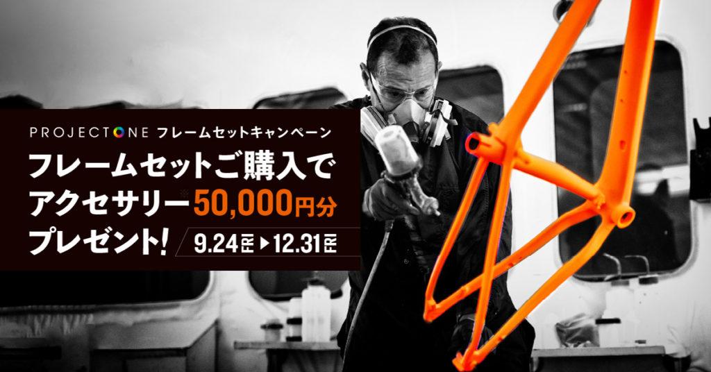 PROJECT ONEフレームセットキャンペーン!!