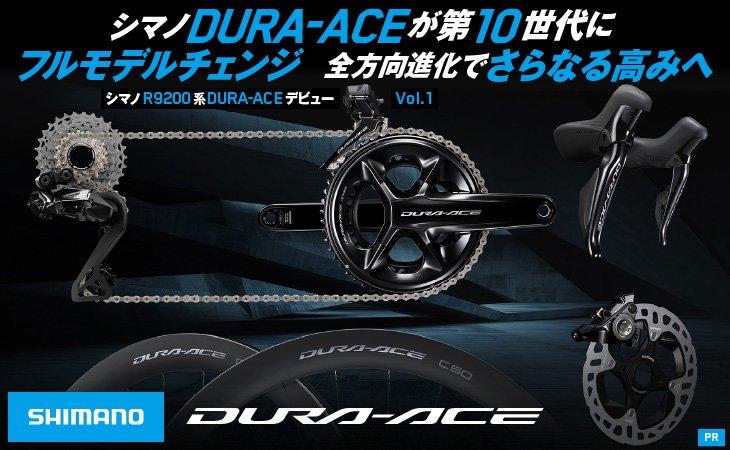 "Shimoano新型ロードコンポーネント""DURA-ACE"" と&""ULTEGURA""予約受付開始"